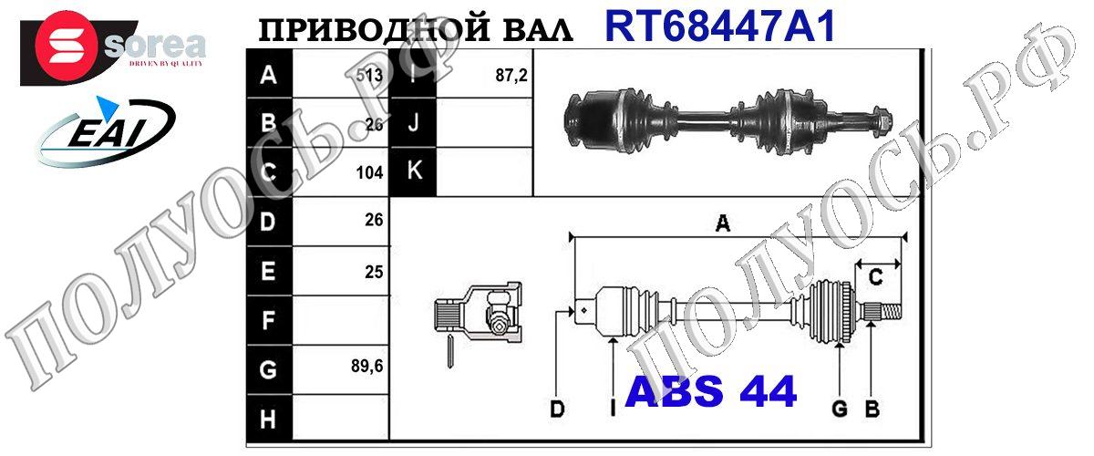 Приводной вал MAZDA 1339667,2M353B437AA,2M353B437CB,T68447A1