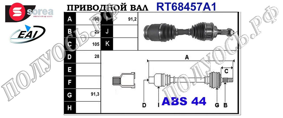 Приводной вал FORD,MAZDA 1447140,1447139,6M343B437BA,6M343B437CA,T68457A1