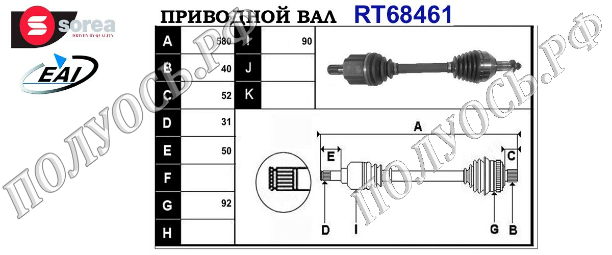Приводной вал FORD 1788209,7G913B437BE,1667957,7G913B437BD,7G913B437BC,T68461