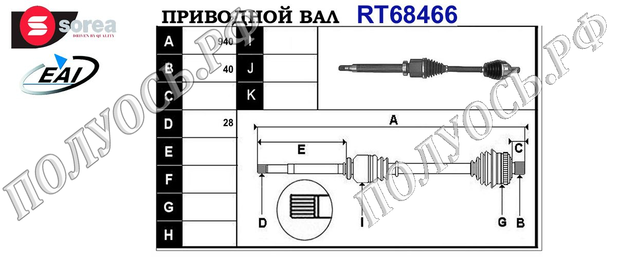 Приводной вал FORD AG913B436JD,1827181,1805110,RMAG913B436J1C,T68466