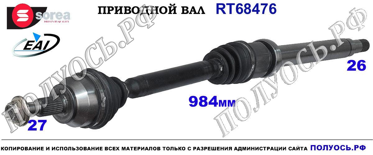 RT68476 Приводной вал FORD FOCUS III OEM: 1692460, 1708355, BV613B436F, BV613B436FA, BV613B436FB, BV6Z3B436A