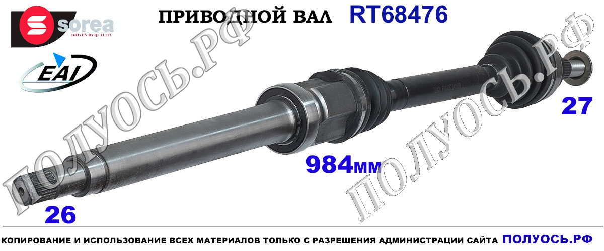 RT68476 Приводной вал Форд Фокус 3 OEM: 1692460, 1708355, BV613B436F, BV613B436FA, BV613B436FB, BV6Z3B436A