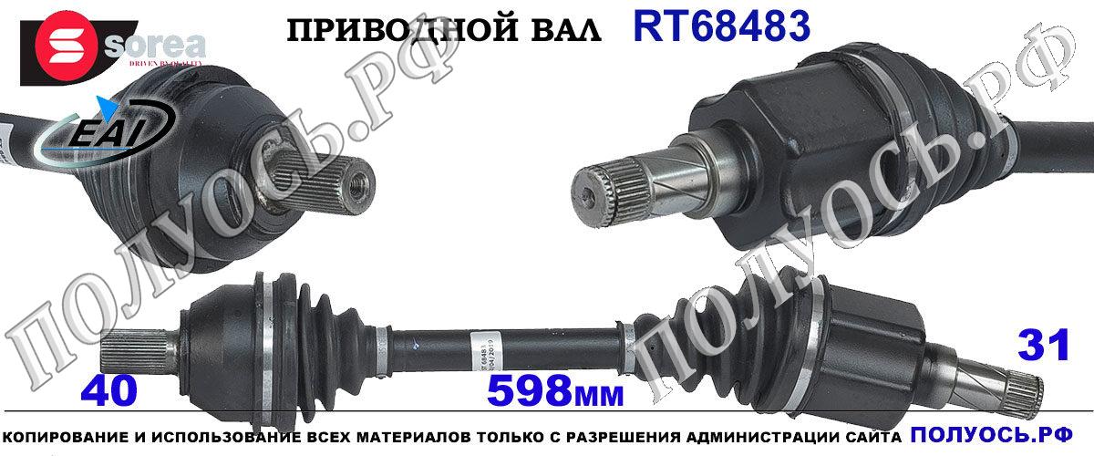 Приводной вал FORD MONDEO IV, FORD GALAXY, S-MAX OEM: 1726452, 8G913B437AC