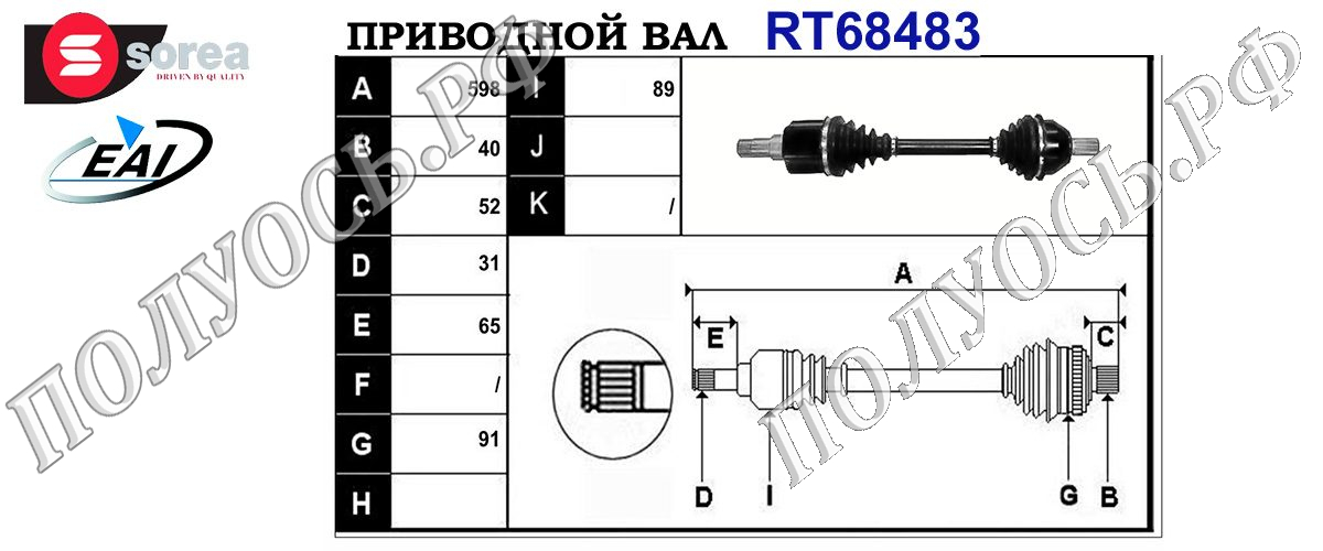 Приводной вал FORD 1726452,8G913B437AC,T68483