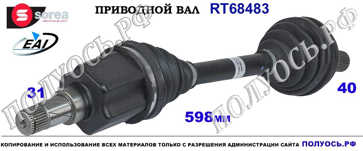 Приводной вал передний FORD MONDEO IV, FORD GALAXY, S-MAX OEM: 1726452, 8G913B437AC