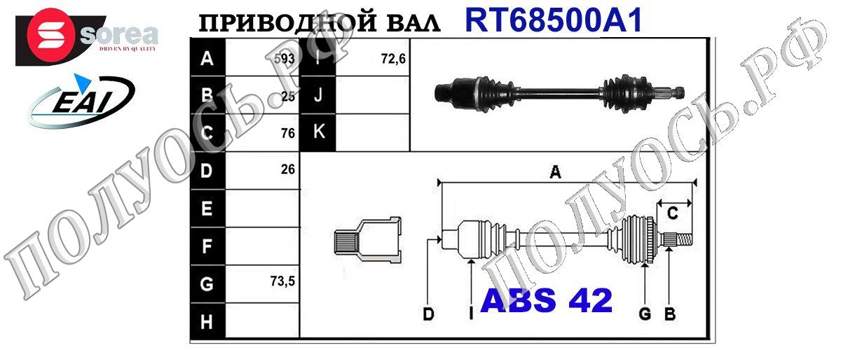 Приводной вал SUZUKI 4410154G5000,4410154G50,T68500A1