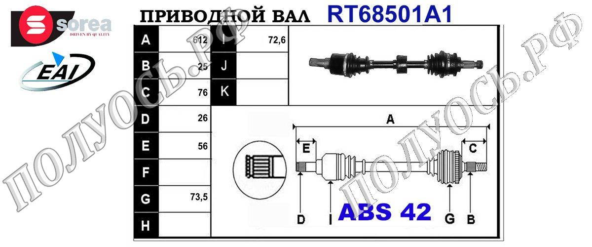 Приводной вал SUZUKI 4410254G5000,4410254G50,T68501A1