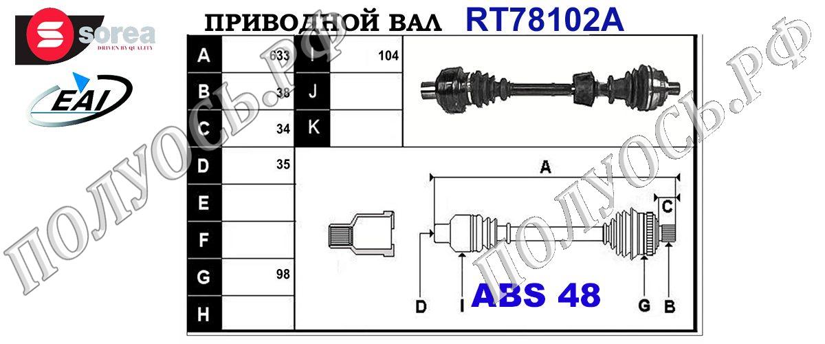 Приводной вал FORD,VW 1132484,95VW3B436CA,1097314,7201675,7M0407450BX,7M0407272B,7M0407272BV,7M0407452AX,7M0407272J,7M0407272BX,T78102A