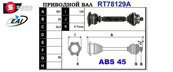Приводной вал AUDI,VW 8D0407271AJ,8D0407271BB,8D0407271DT,8D0407271EC,8D0407271EH,8D0407271EL,8D0407451CV,8D0407451CX,8D0407417C,8D0407451LX,8D0407271EF,8D0407453EX,8D0407453EV,3B0407271NX,3B0407271N,T78129A