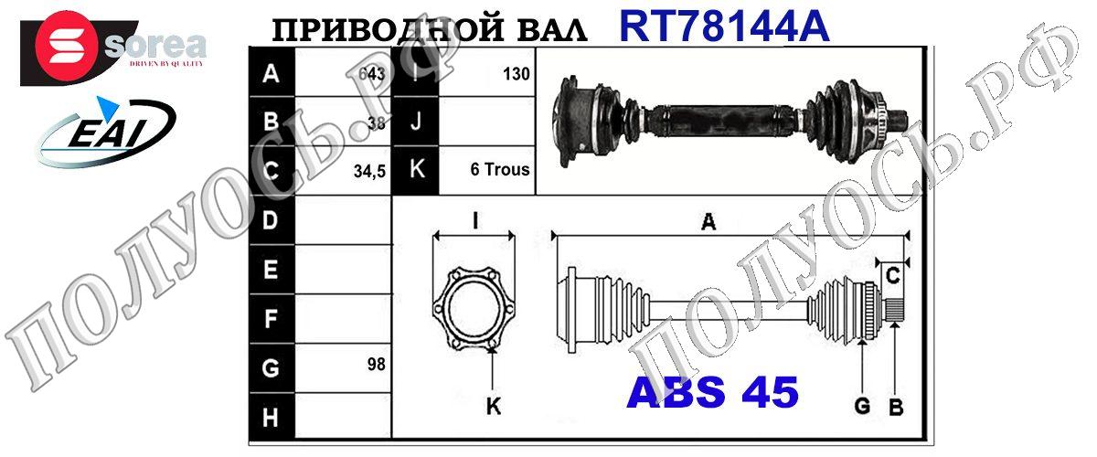 Приводной вал AUDI 4B0407272C,4B0407452CX,4B0407272M,T78144A