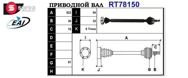 Приводной вал AUDI,SEAT,VW 1J0407272AP,1J0407272BL,1J0407272DA,1J0407272F,1J0407272AB,1J0407452AV,1J0407452AX,1J0407272M,1J0407452BV,1J0407452BX,1J0407272BM,1J0407452EX,T78150
