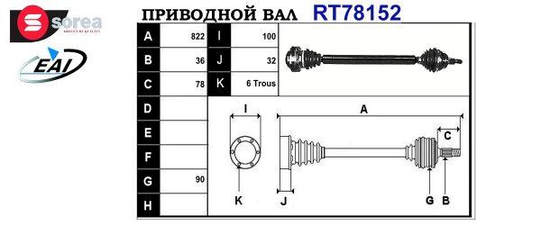Приводной вал AUDI,SEAT,VW 1J0407272AT,1J0407272BN,1J0407452DX,1J0407272EA,1J0407272CX,1J0407452NX,1J0407272AG,1J0407272AH,1J0407452V,1J0407452X,1J0407272DB,1J0407272BK,1J0407452CX,1J0407272AC,1J0407272EL,1J0407272EF,T78152