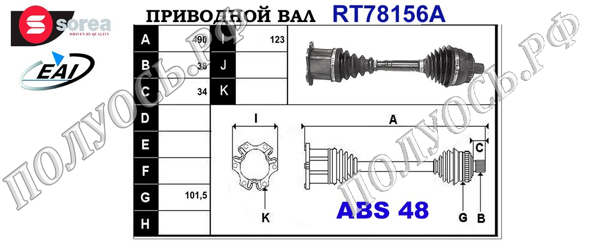 Приводной вал FORD,SEAT,VW 1124358,1132489,1254277,7M3407271A,7M3407271E,7M3407271Q,7M3407271QX,7M3407451V,7M3407451X,7M3407761AX,RMYM213B437BB,YM213B437BB,YM213B473BC,T78156A