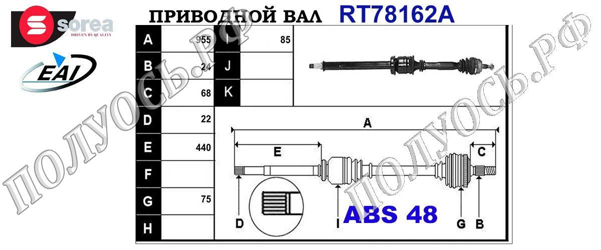 Приводной вал MERCEDES A1683603472,A1683604772,T78162A