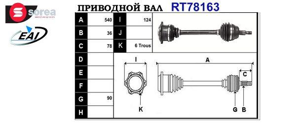 Приводной вал AUDI,VW 1J0407271BH,1J0407271CC,1J0407271CE,1J0407271CL,T78163