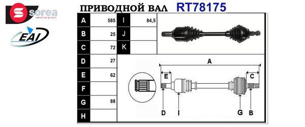Приводной вал MERCEDES A1693603372,A1693604372,T78175