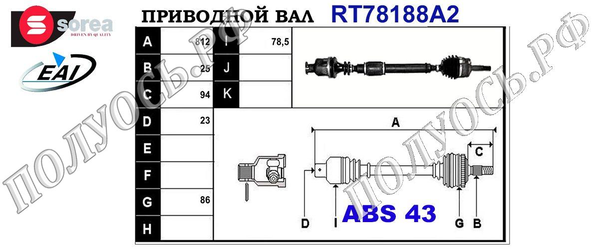 Приводной вал MITSUBISHI,VOLVO 8602095,30614137,MR910888,MR910890,T78188A2