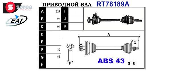 Приводной вал MITSUBISHI,VOLVO MR377715,8602294,8251529,30614138,8250472,MR377713,8202072,T78189A