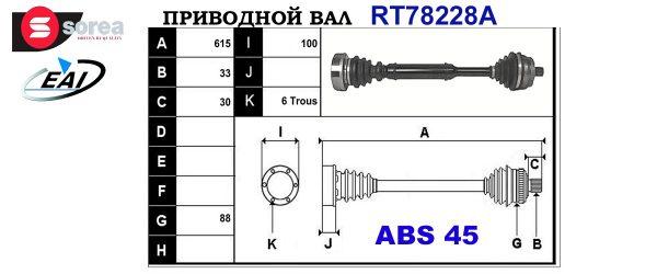 Приводной вал AUDI,VW 8D0407271AP,8D0407271BA,8D0407451V,8D0407451X,8D0407271DL,T78228A