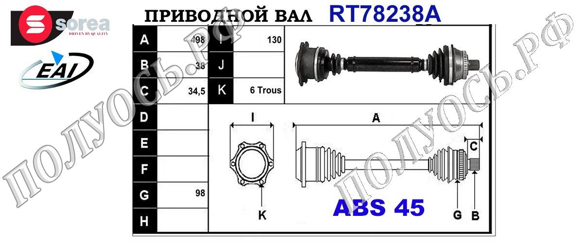 Приводной вал AUDI,VW 8D0407271BP,8D0407271EJ,8D0407272AL,8D0407272BC,8D0407272CM,8D0407272EA,8D0407418C,8D0407418F,T78238A