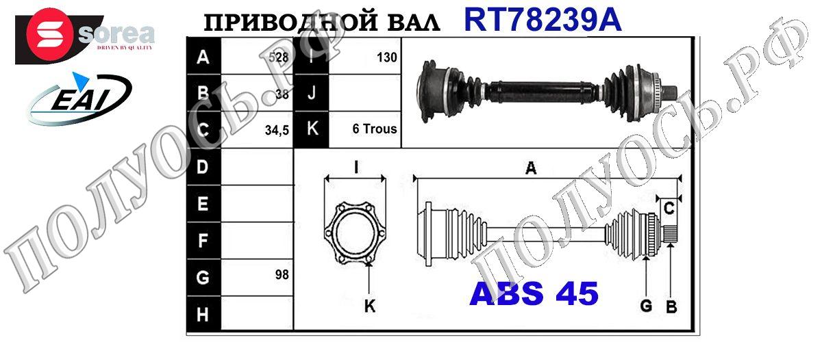 Приводной вал AUDI,VW 8D0407271AK,8D0407271AL,8D0407271BC,8D0407271CM,8D0407271EA,8D0407271ED,8D0407417D,8D0407417F,8D0407451JX,8D0407451KX,T78239A