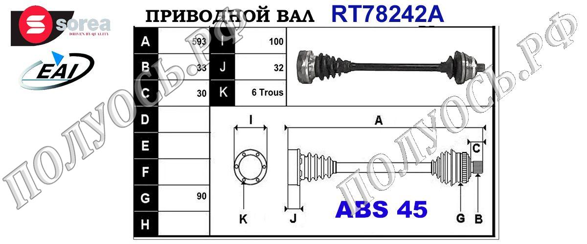 Приводной вал AUDI 8A0501203E,8A0501203J,8A0501203JX,T78242A
