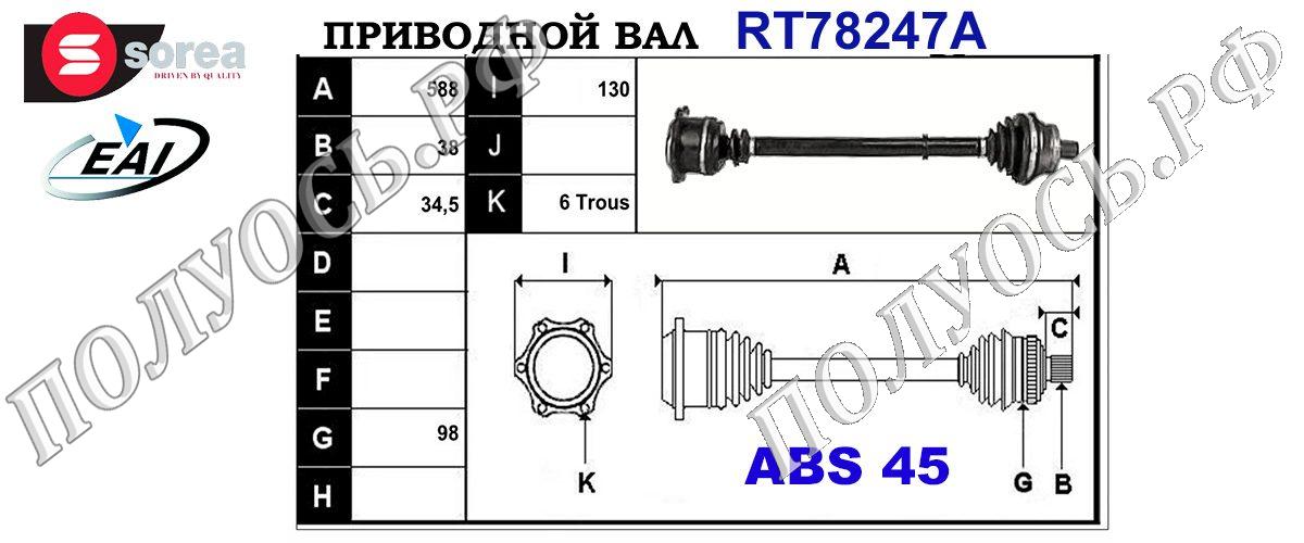 Приводной вал AUDI,VW 4D0407271E,8D0407272EJ,4D0407271L,T78247A