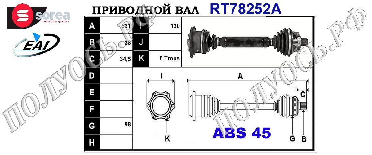 Приводной вал AUDI 4B0407272AP,4B0407272F,4B0407418E,4B0407452GX,4B0407271P,T78252A