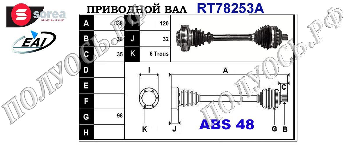 Приводной вал VW 7D0407271B,7D0407451AX,T78253A