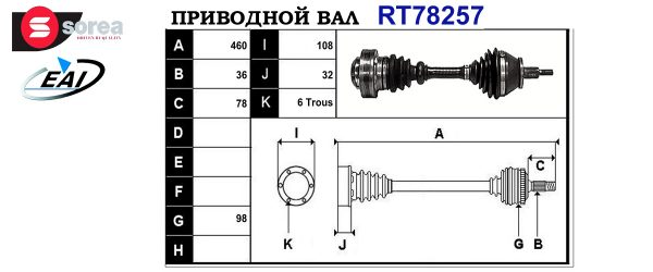 Приводной вал SEAT,SKODA,VW 6Q0407271CE,6Q0407271J,6Q0407271CL,6Q0407451JX,T78257