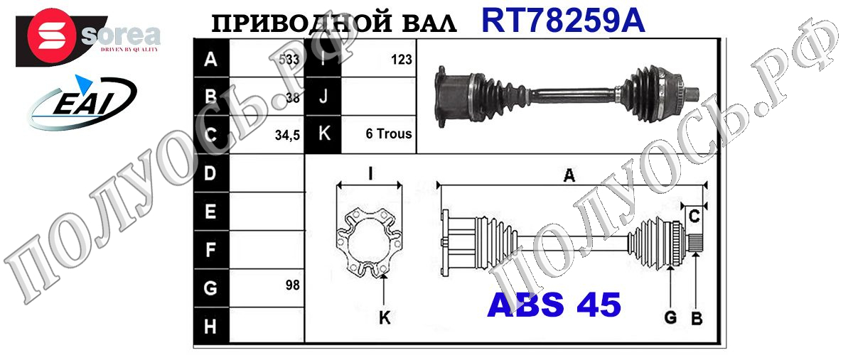Приводной вал AUDI 4B3407271G,4Z7407271E,4Z7407451AX,8E0407272BR,8E0407454AX,T78259A