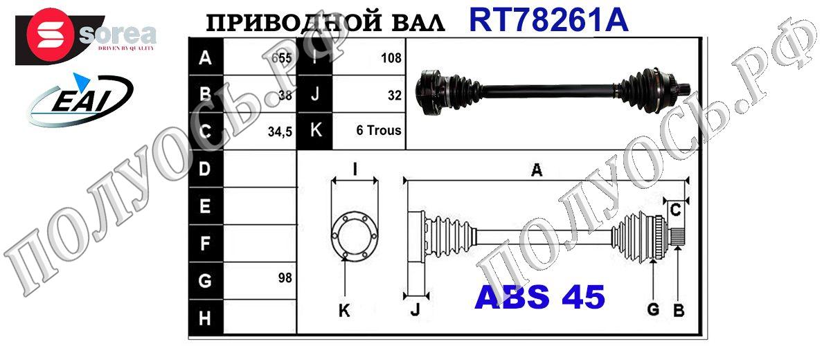 Приводной вал AUDI 4Z501203A,T78261A
