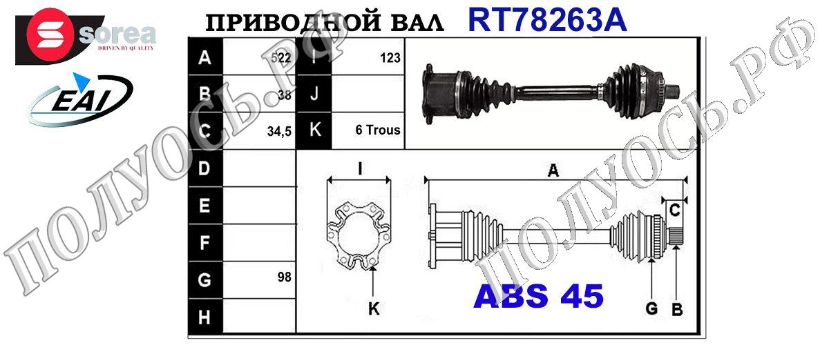 Приводной вал AUDI 8E0407451NX,8E0407451PX,8E0407271AA,8E0407271BF,8E0407451X,8E0407271T,8E0407271BE,8E0407451HX,8E0407452RX,T78263A