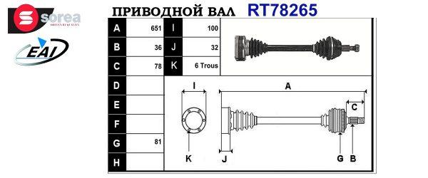 Приводной вал AUDI,SEAT,VW 1J0501203B,1J0407271DF,1J0407452MX,1J0501203BX,1J0407272BR,T78265