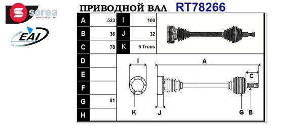 Приводной вал AUDI,SEAT,VW 1J0501204B,1J0501204BX,T78266