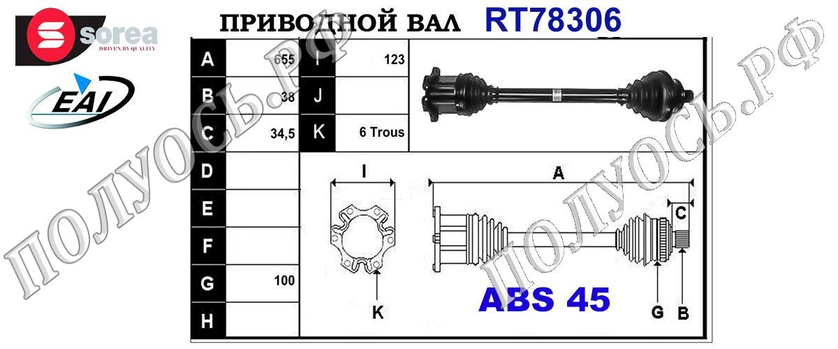Приводной вал AUDI 4F0272452AX,4F0407272G,4F0407452AX,T78306