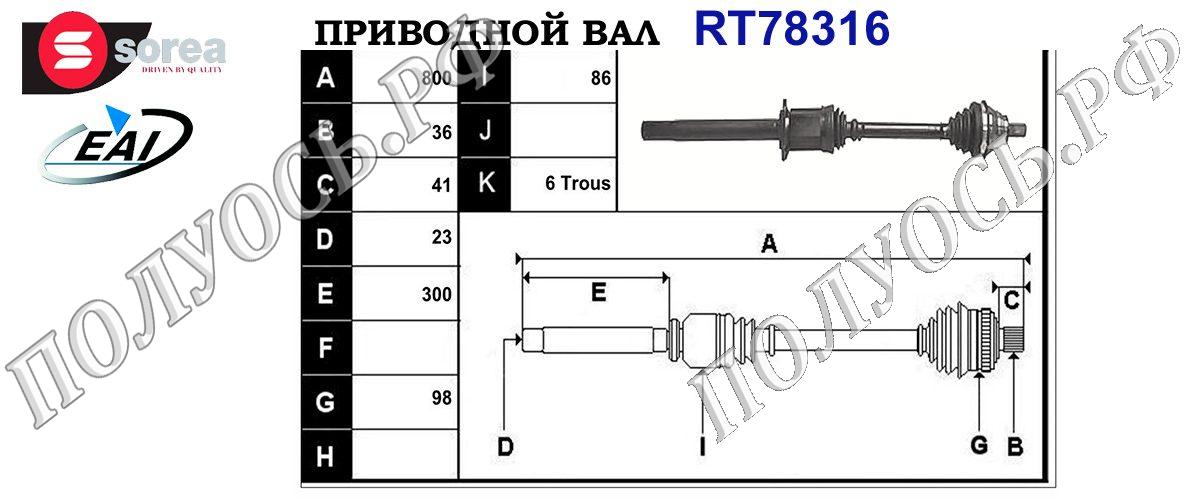 Приводной вал AUDI,VW 1K0407272BR,1K0407452RX,T78316