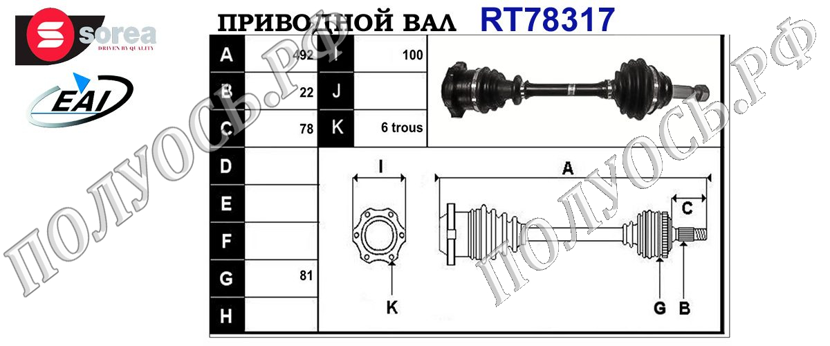 Приводной вал VW 1K0407272BR,1K0407452RX,T78317