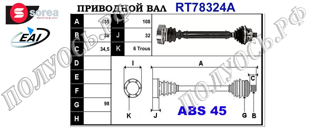 Приводной вал AUDI 8D0407272AR,8D0407452KX,8E0407272CA,8E0407452MX,8E0407272BM,T78324A