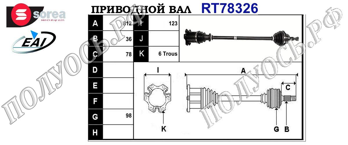 Приводной вал AUDI,VW 1J0407272HD,1J0407452SX,1K0407272LB,T78326