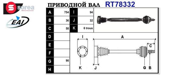 Приводной вал SEAT,SKODA,VW 6Q0407272DM,6Q0407452QX,T78332