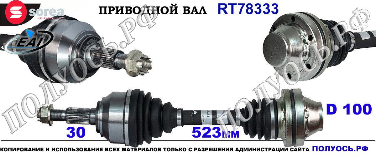 RT78333 Приводной вал AUDI Q7, PORSCHE CAYENNE,VW TOUAREG