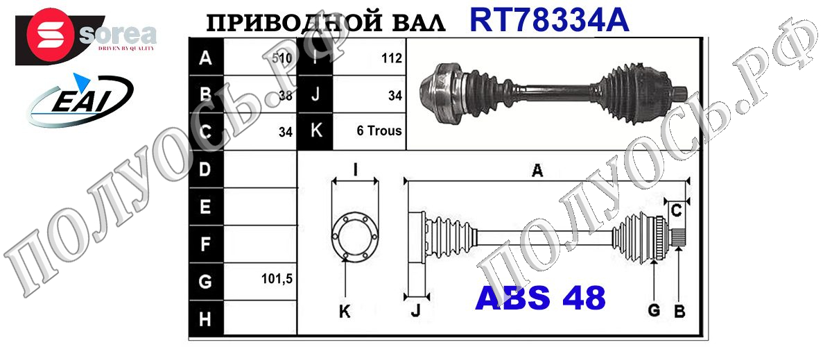 Приводной вал FORD,SEAT,VW 1449540,1125046,7M3407451DX,7M3407271TX,7M3407271SX,7M3407271S,7M3407271G,6M213B437AA,7M3407271T,T78334A