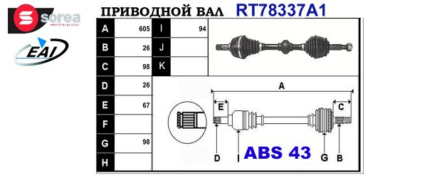 Приводной вал VOLVO 8251531,1276676,8251542,30866282,30614079,8601828,T78337A1