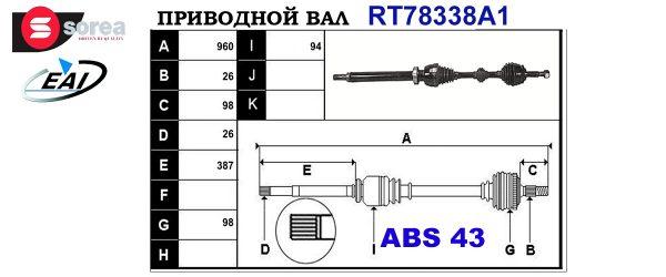 Приводной вал VOLVO 8251532,8601968,30611947,8601967,8251532,30614084,30614082,30614411,8602742,T78338A1