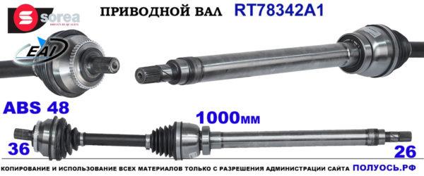 RT78342A1 Приводной вал правый VOLVO S60 I, VOLVO V70 II OEM: 30783097, 36000532, 8251148, 8252050, 8601856, 8602578