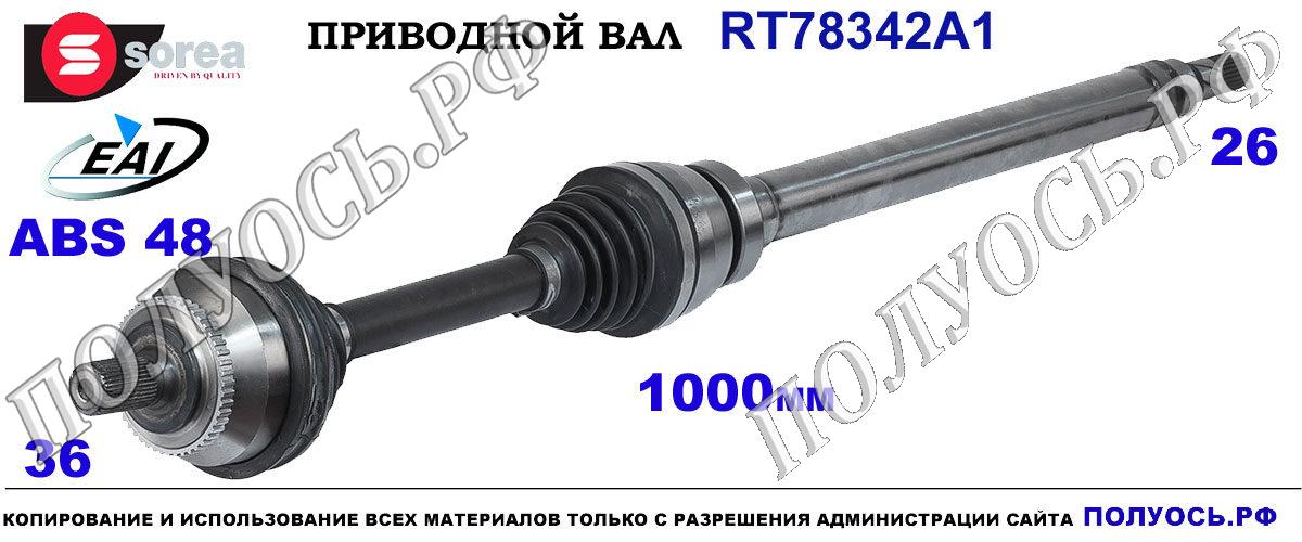 RT78342A1 Приводной вал VOLVO V70 II, VOLVO XC70 I OEM: 8602843, 86028438, 8603793, 8689214, 8689873, 9181256