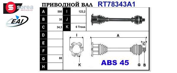 Приводной вал AUDI 8E0407271AH,8E0407451EX,8E0407271AR,8E0407451QX,8E0407451RV,8E0407451KX,8E0407271BA,8E0407271ATR,T78343A1