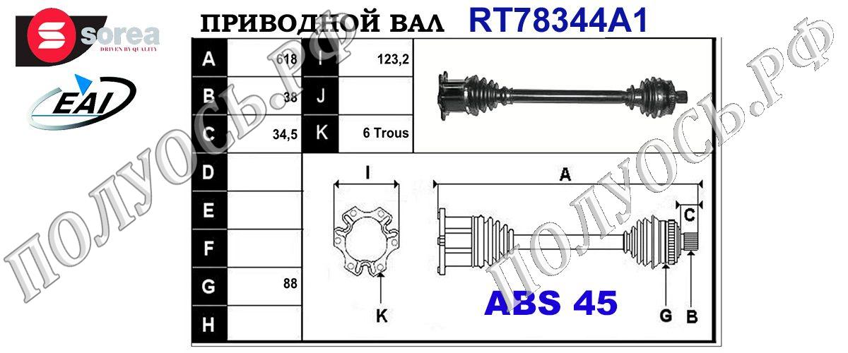 Приводной вал AUDI 8E0407272AH,8E0407452EX,8E0407272AR,8E0407452PX,T78344A1
