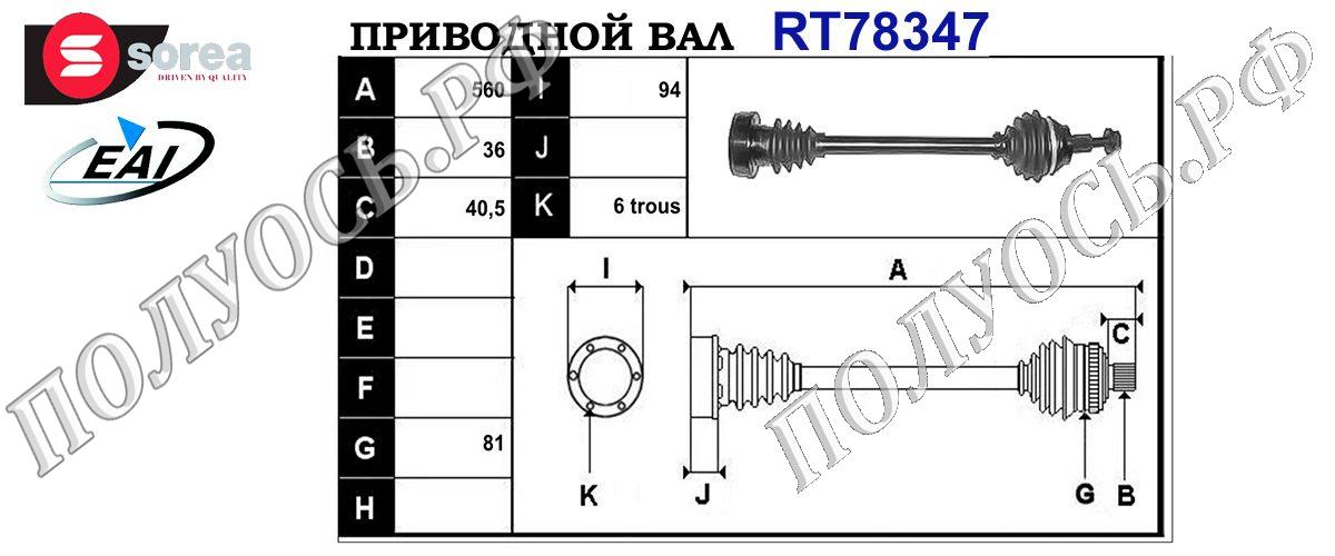 Приводной вал SEAT,VW 1K0407271AP,1K0407451X,T78347